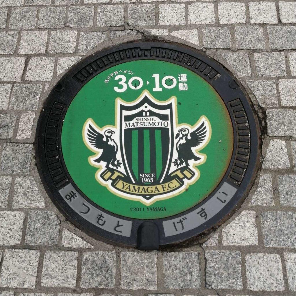 30・10運動と松本山雅FCのマンホール