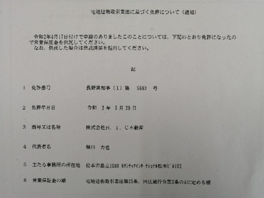株式会社H.I.C不動産の宅地建物取引業免許がおりた通知書