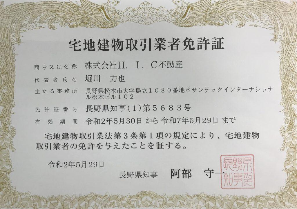 株式会社H.I.C不動産の宅地建物取引業免許証