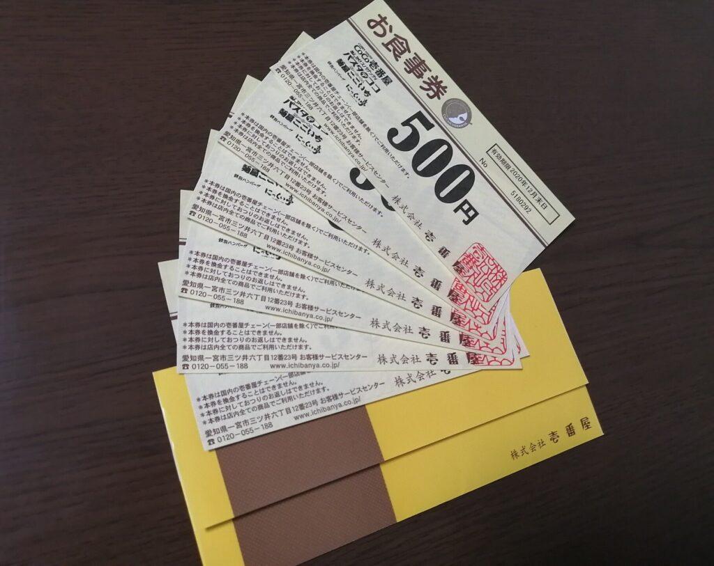 CoCo壱のお食事券3000円分が当たりました!