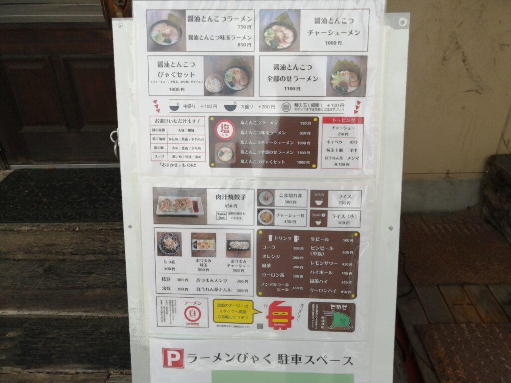 松本市宮渕のラーメン屋さん「白」のメニュー看板