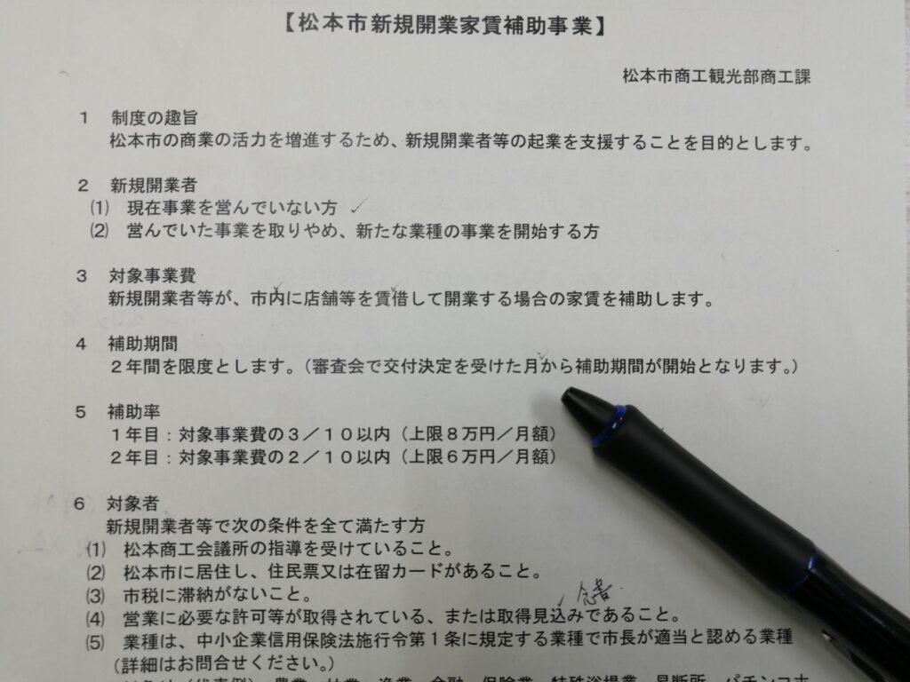 松本市新規開業家賃補助事業の要項