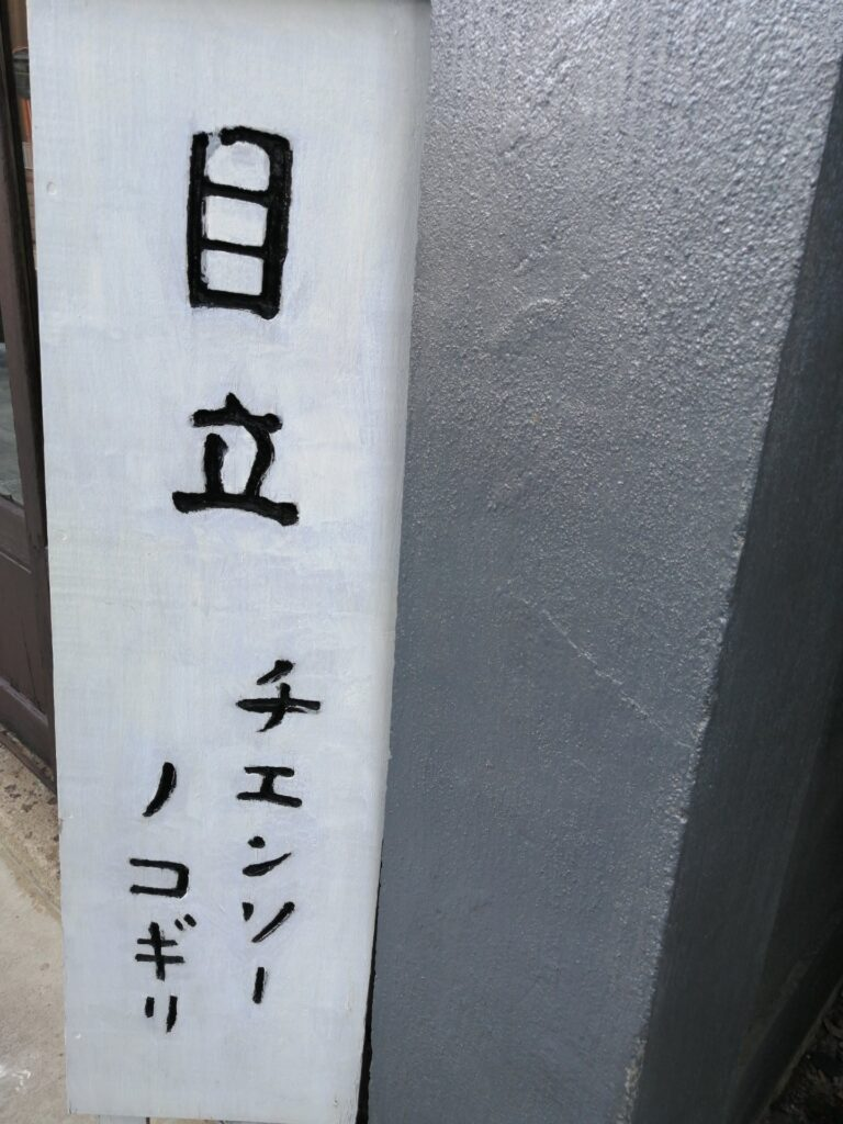 目立 チェンソー ノコギリ と書かれた看板