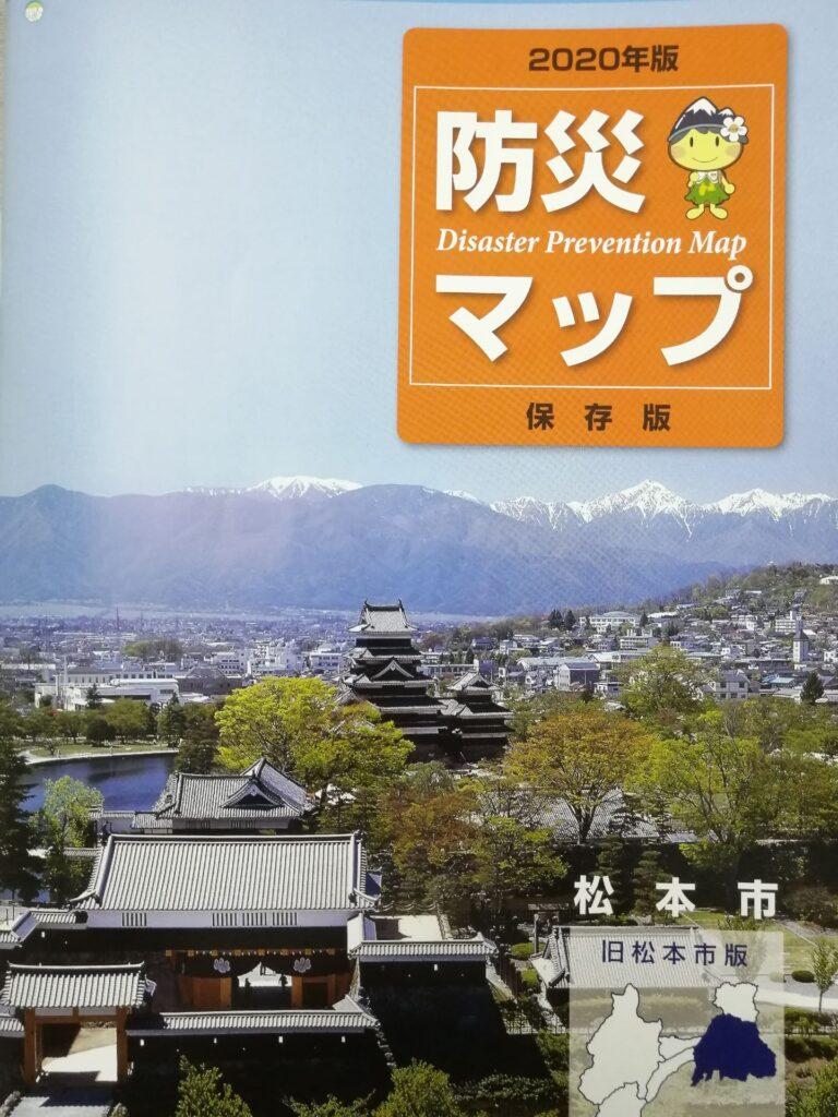松本市の防災マップ