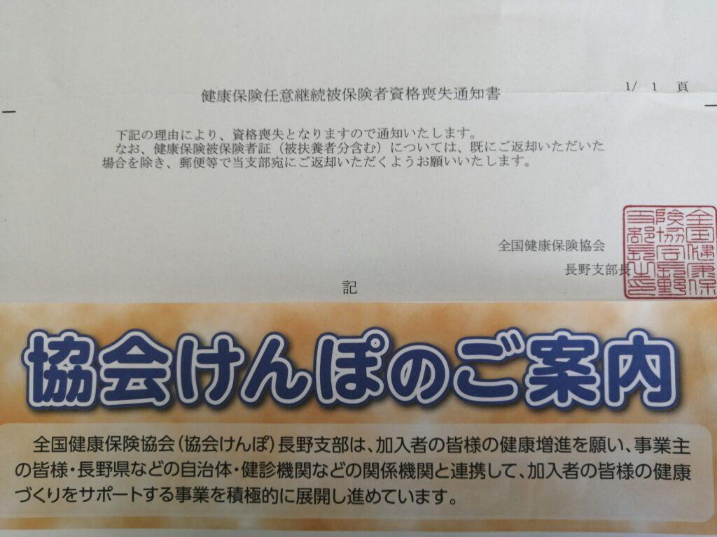 会社で協会けんぽに加入した関係の書類