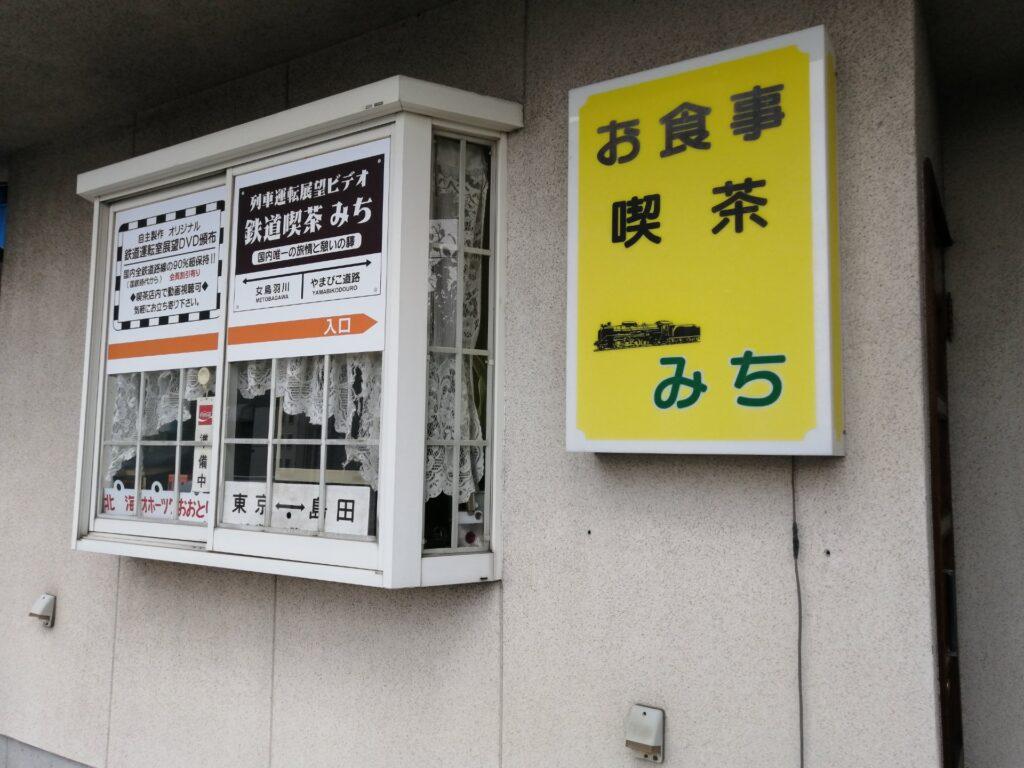 松本市元町で電車気分が味わえる鉄道喫茶「みち」