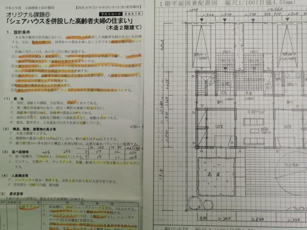 令和2年度2級建築士試験の課題「シェアハウスを併設した高齢者夫婦の住まい」の概要と図面