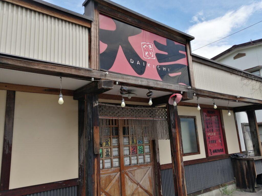 H.I.C不動産の近所にある焼き鳥「大吉」合同庁舎北店