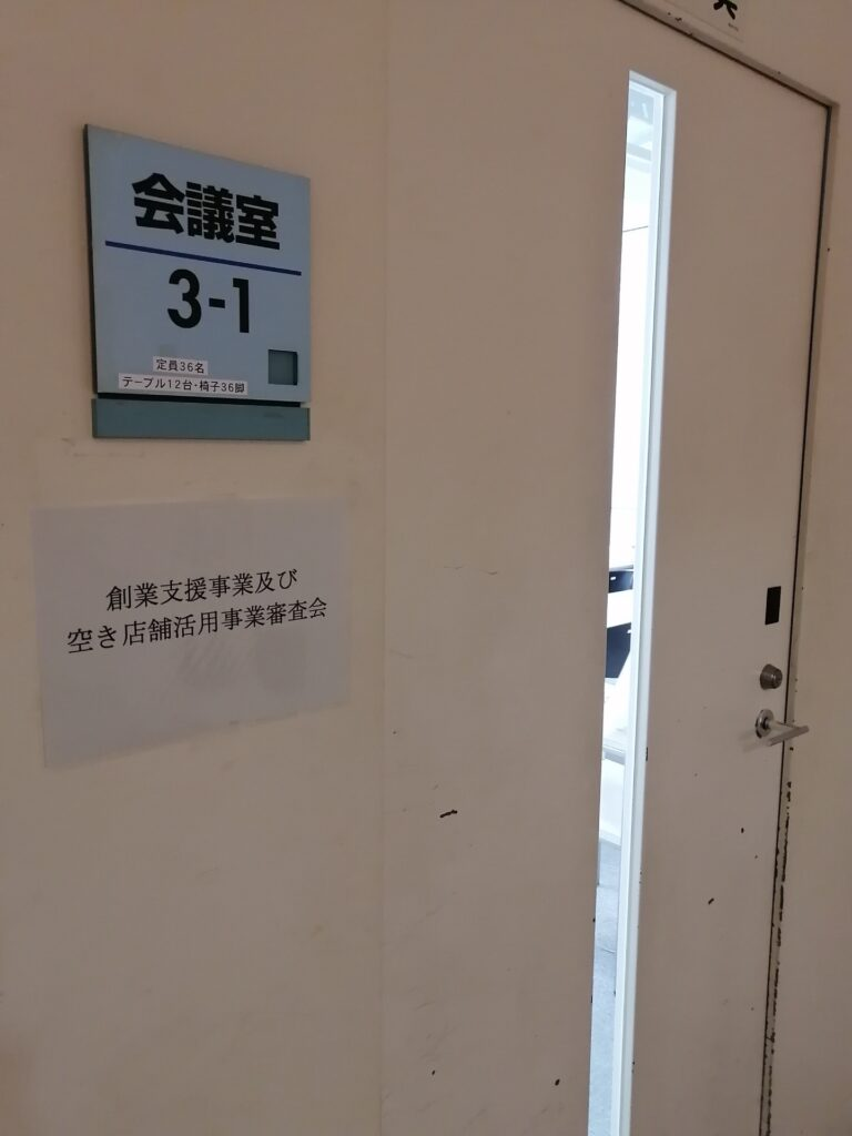 松本市の創業者支援事業の審査会場