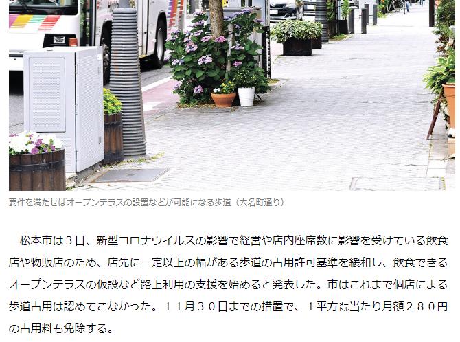 松本市では現在、道路占用の一部基準を緩和して飲食店や物販店の支援を行っています