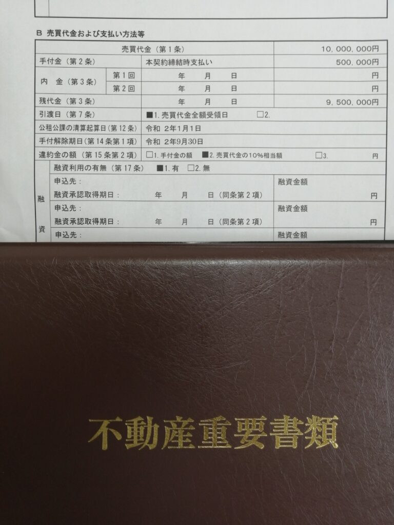 不動産売買契約の重要事項書類