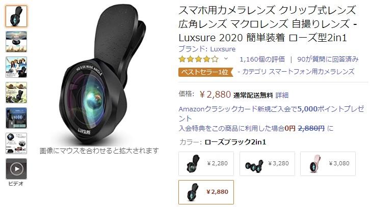 広角レンズのAmazon購入画面