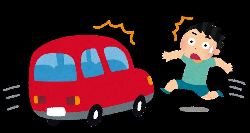 車と男の子が鉢合わせて事故直前のイラスト