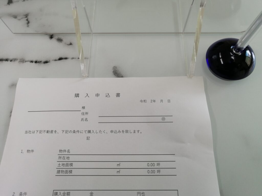 買付証明書(購入申込書)の例