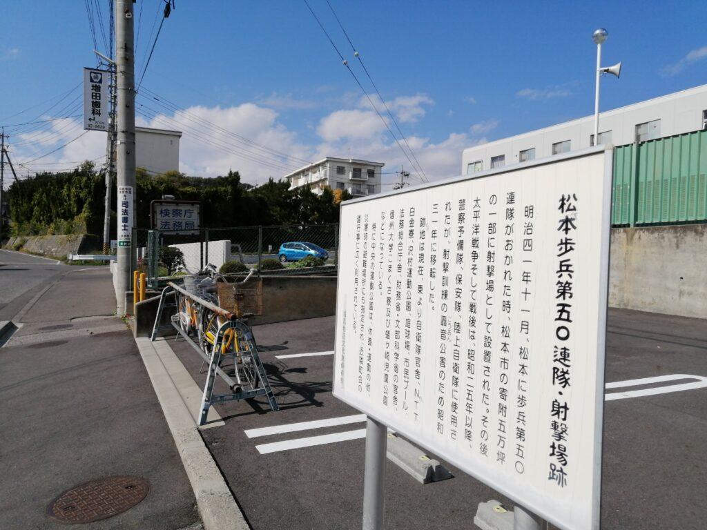 登記を行う法務局(松本市沢村)