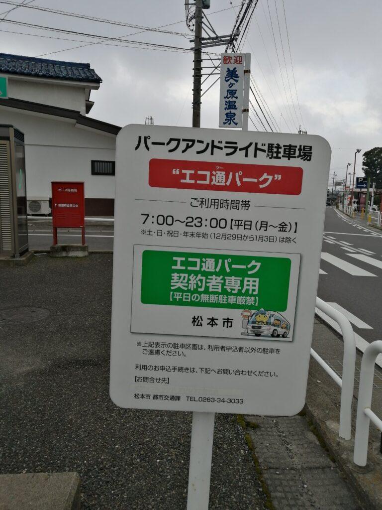 松本市惣社にあるデリシアのパークアンドライド駐車場