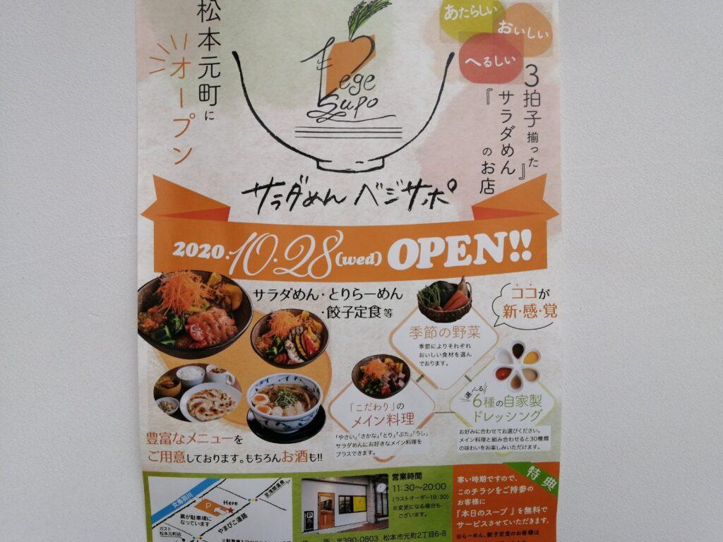 サラダ麺ベジサポが2020/10/28松本元町にオープンのチラシ