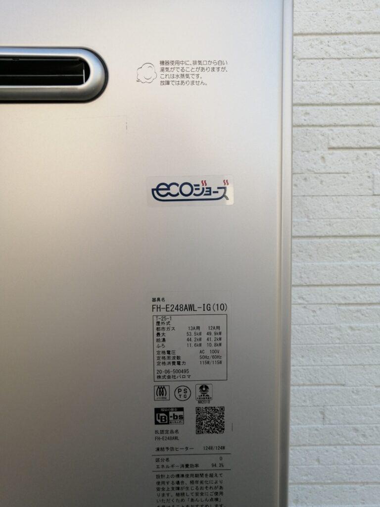 排熱も利用する高効率の給湯器エコジョーズ