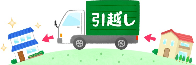 家から家へ引越しトラックのイラスト
