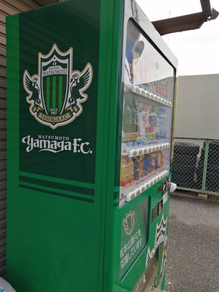 松本山雅FCのラッピング自販機