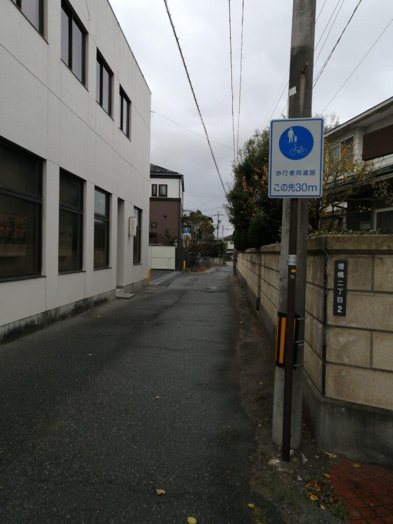 歩行者専用道路の標識