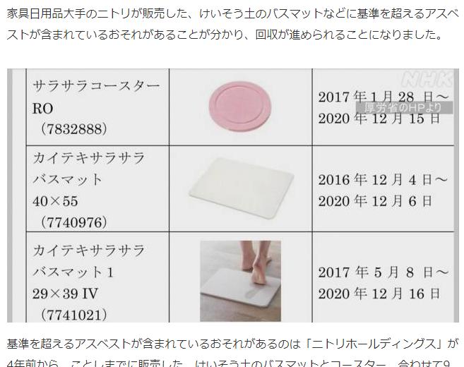 NHKによるニトリ珪藻土マット回収の記事
