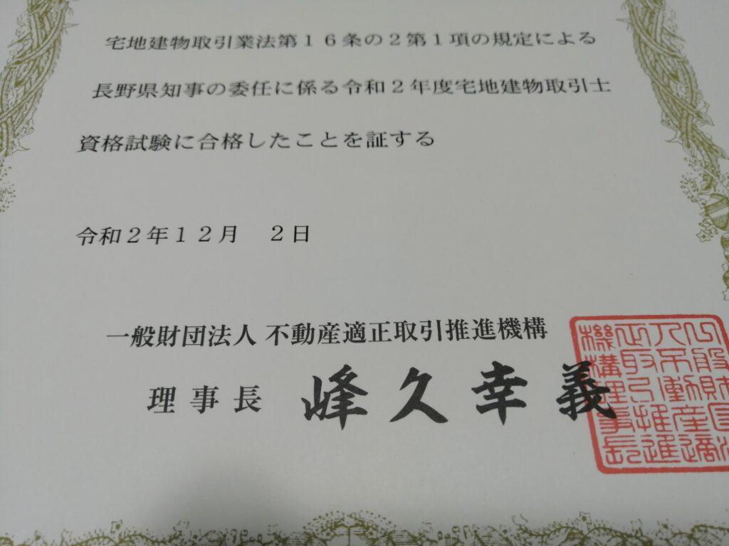 令和2年度宅建士資格試験の合格証書