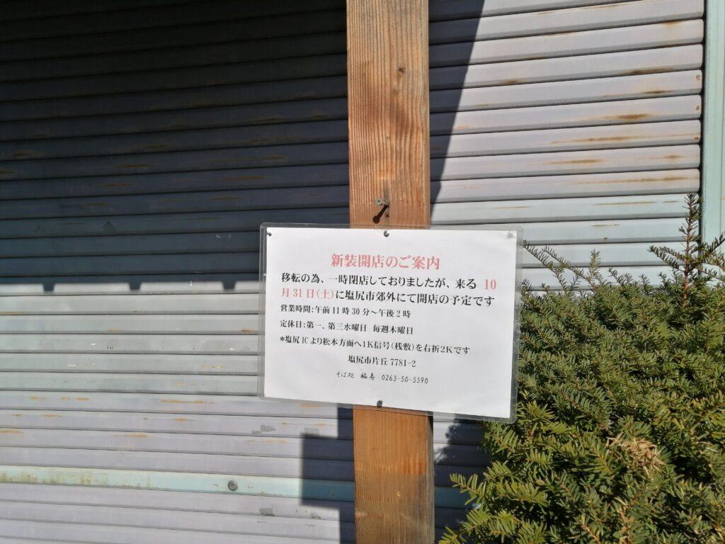 福寿さん塩尻市片丘へ移転の張り紙
