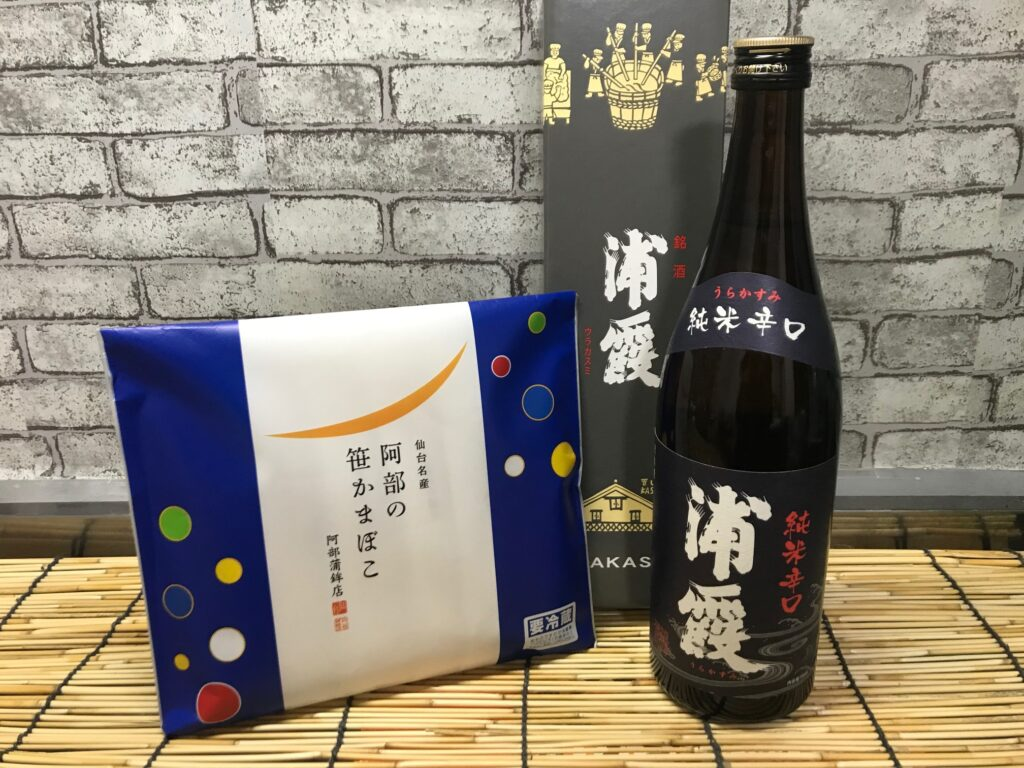 仙台土産の「阿部の笹かまぼこ」「純米辛口浦霞」