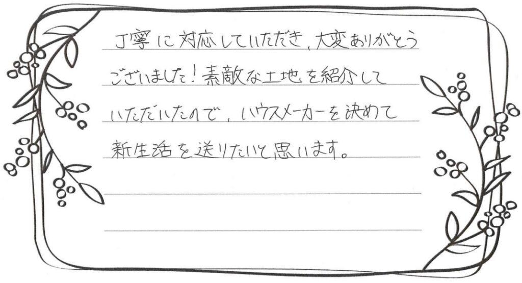 丁寧に対応していただき、大変ありがとうございました!