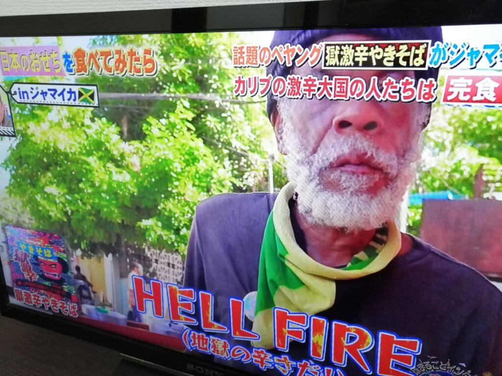 ジャマイカのおじさんが「HELL FIRE」とコメントしているテレビ番組