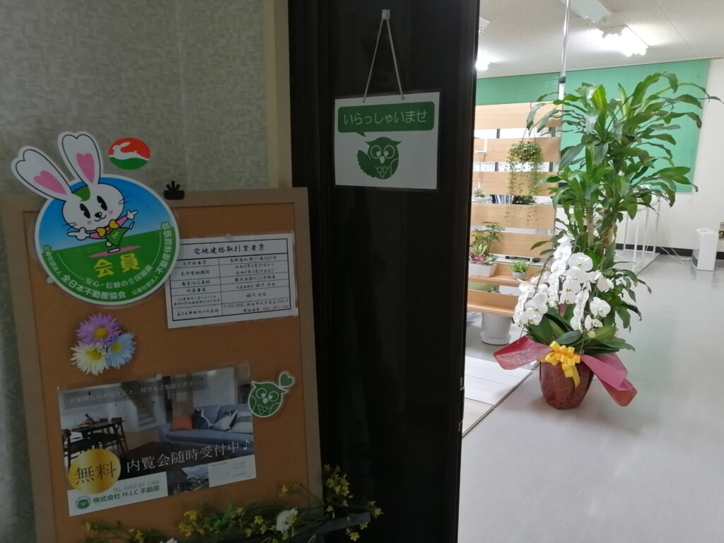 H.I.C不動産の事務所入り口。緑と白で清潔感のある空間。