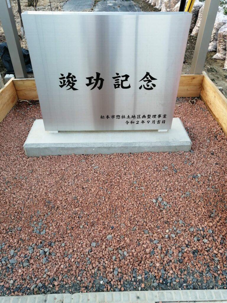 松本市惣社土地区画整理事業の竣工記念碑