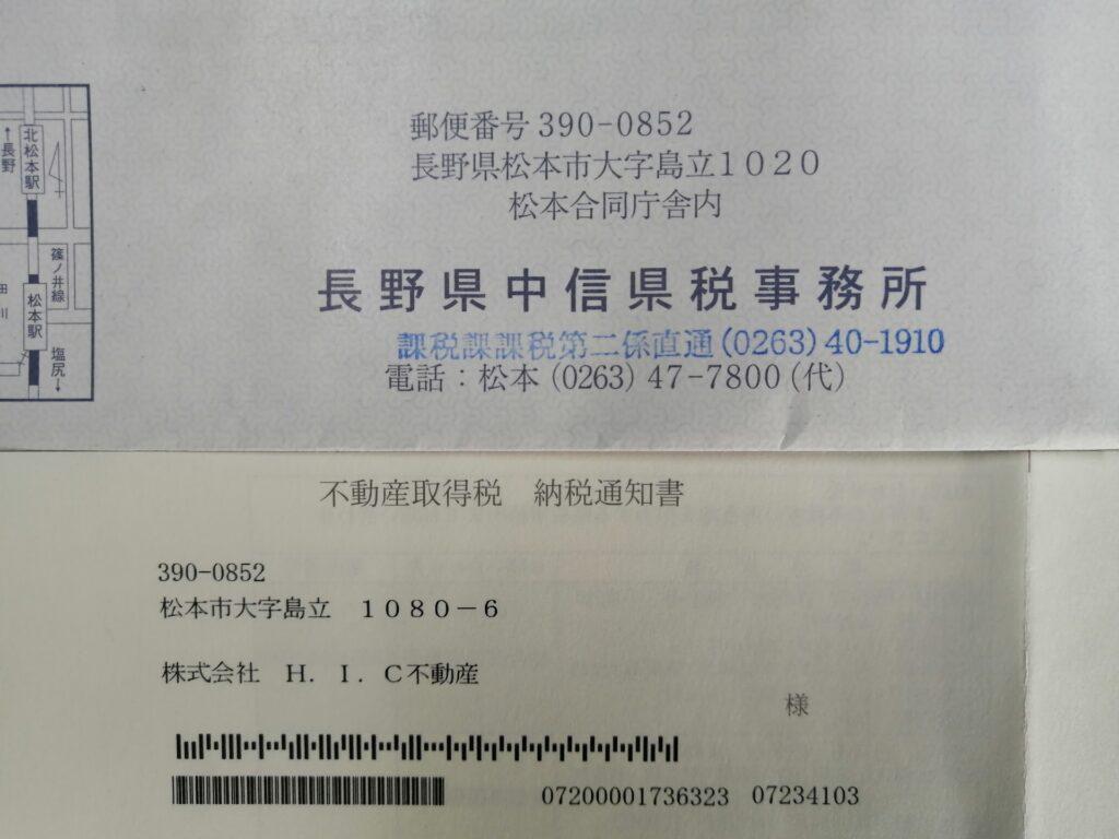 H.I.C不動産に届いた不動産取得税の納税通知書