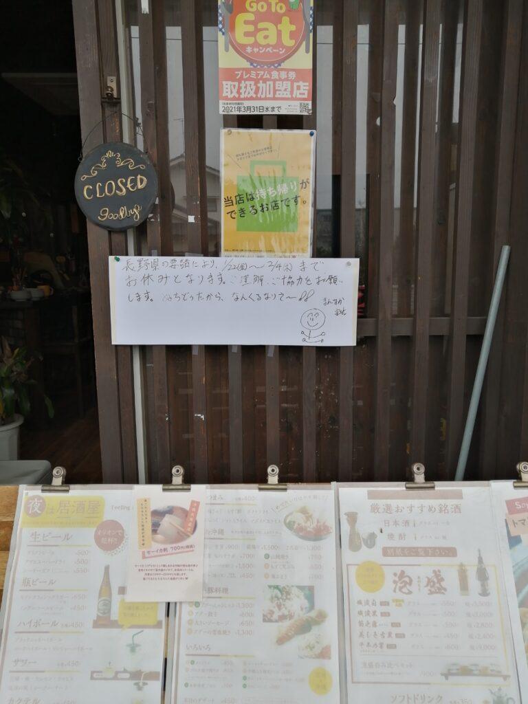 沖縄料理まんなかさん1/22~2/4休業の貼り紙