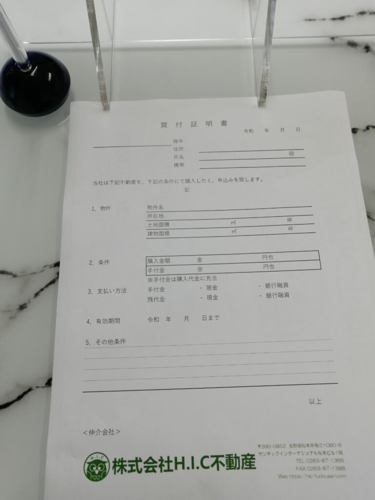 H.I.C不動産の買付証明書