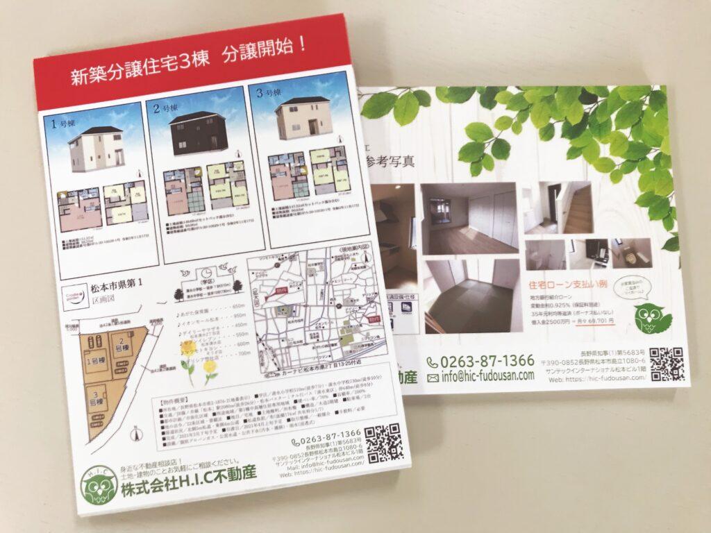 松本市県新築分譲住宅チラシ