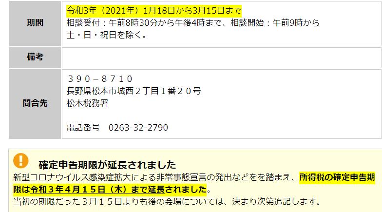 松本税務署より確定申告期間のお知らせ