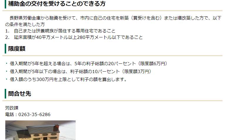 松本市勤労者住宅建設資金利子補給金交付制度