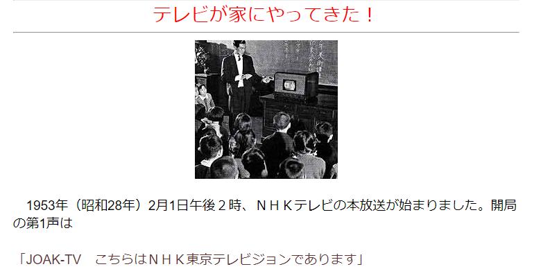 テレビ放送が始まった1953年当時の写真