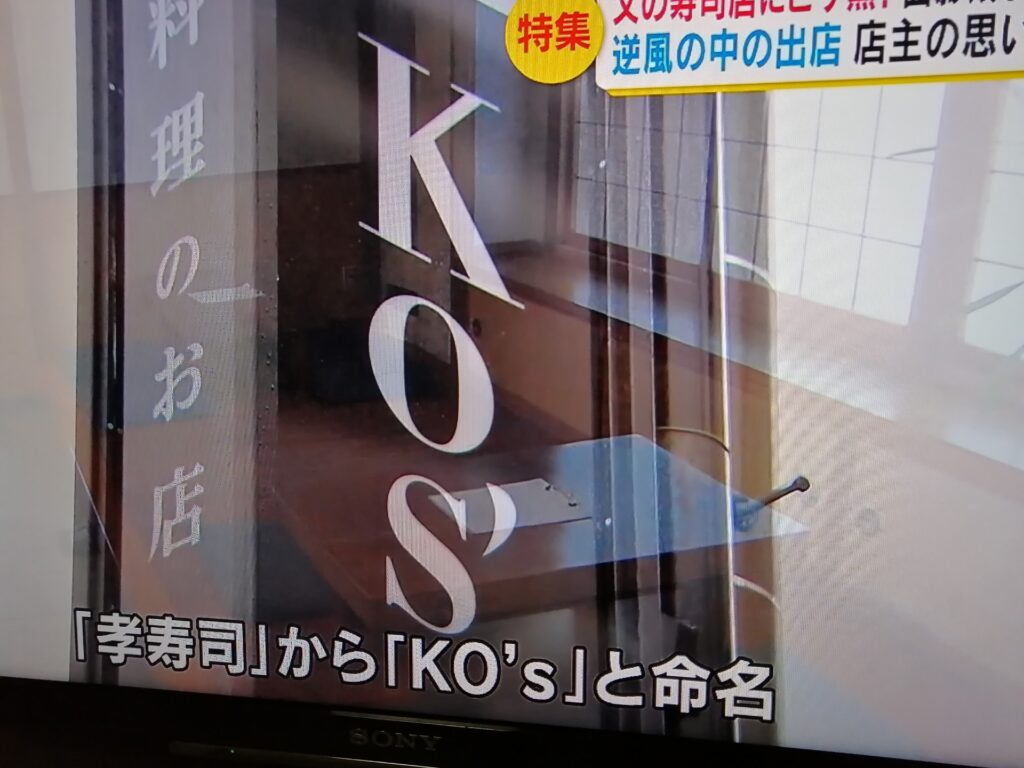 孝寿司跡にできたKO'sが取り上げられていたテレビ番組の画面