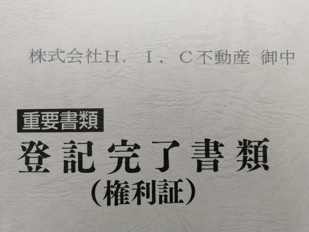 不動産登記の権利証
