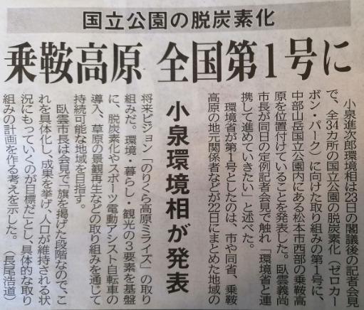 国立公園の脱炭素化乗鞍高原第1号の新聞記事
