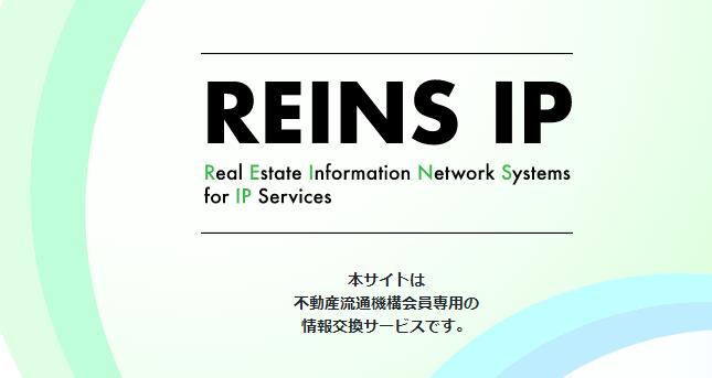 不動産流通システムのレインズ