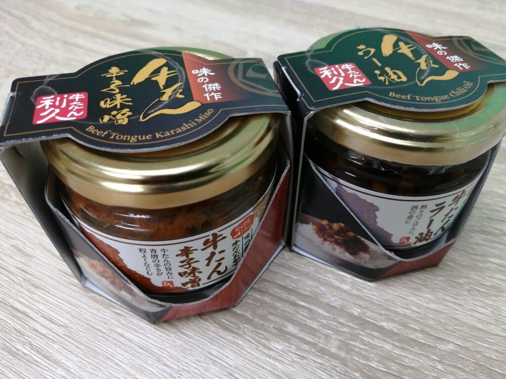 仙台名産「牛たん辛子味噌」「牛たんラー油」