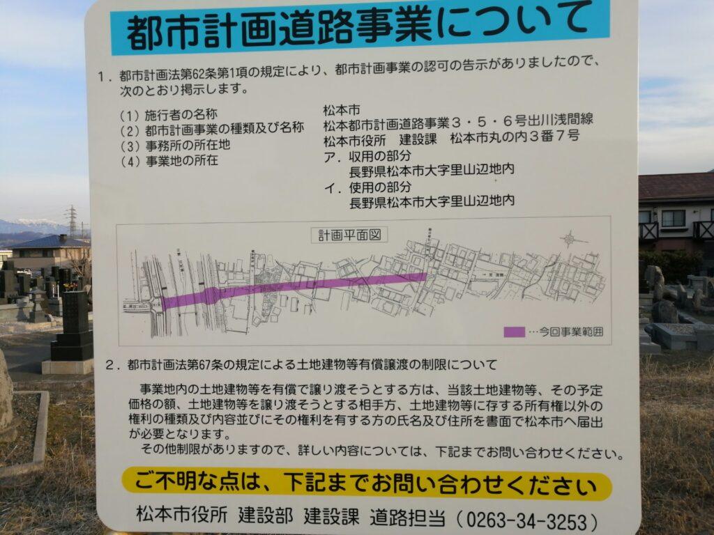薄川~惣社公園までの都市計画道路事業の案内看板