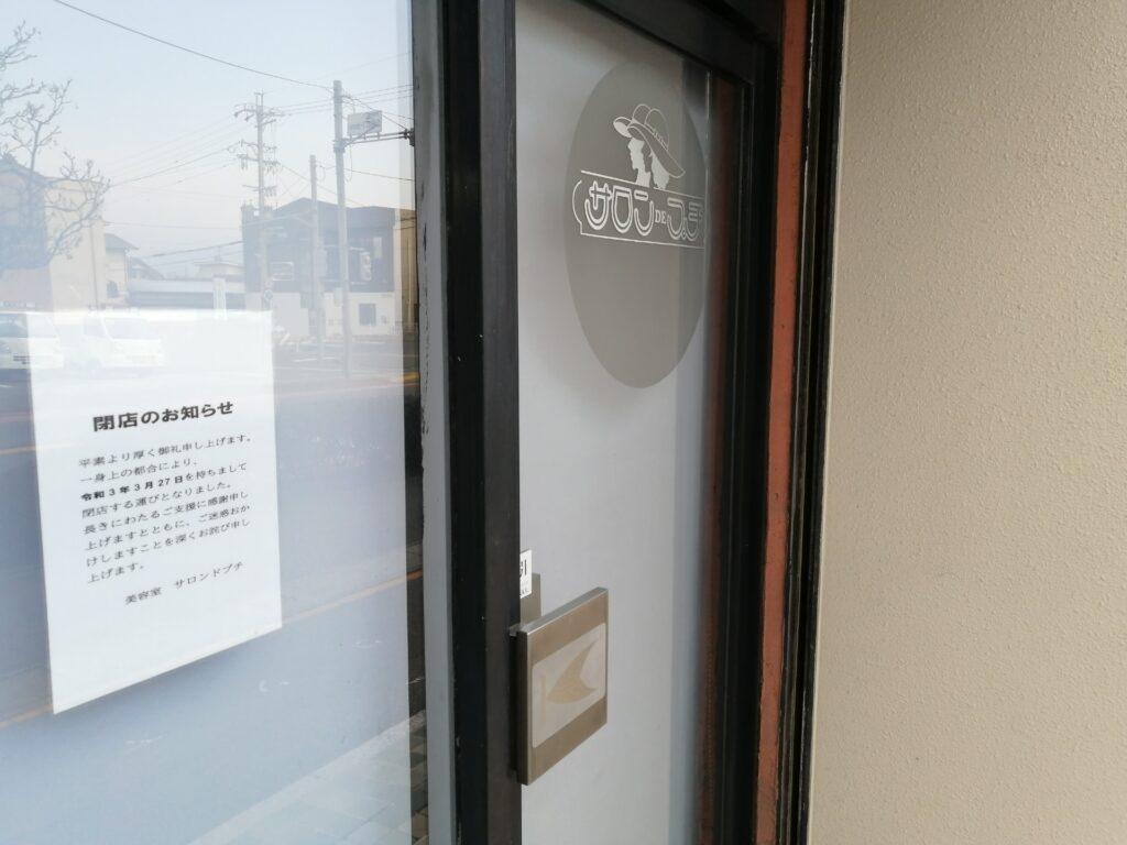 松本市清水の美容院サロンドプチ様閉店の張り紙