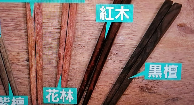 様々な木材で手作りされたお箸