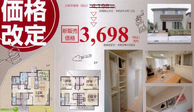 モデルハウス500万円大幅値下げのご案内