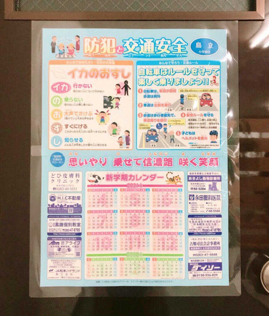島立小新1年生に配布される防犯と交通安全のポスター
